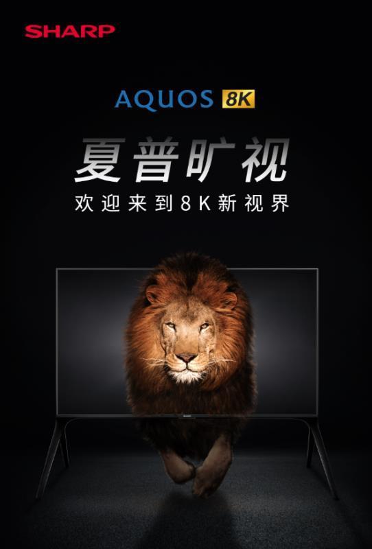夏普80英寸8K电视亮相AWE开启影音娱乐新视界【生活热点】