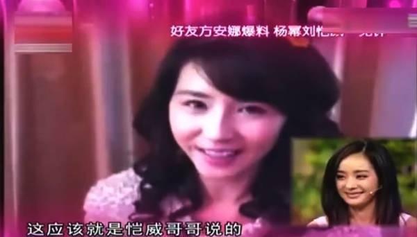 刘恺威对妻子一见钟情闺蜜曝杨幂靠这点收获爱情