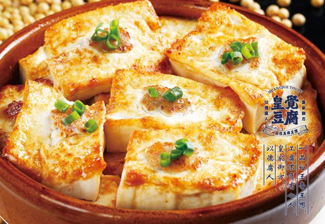 皇觉豆腐是值得拥有的美味小吃